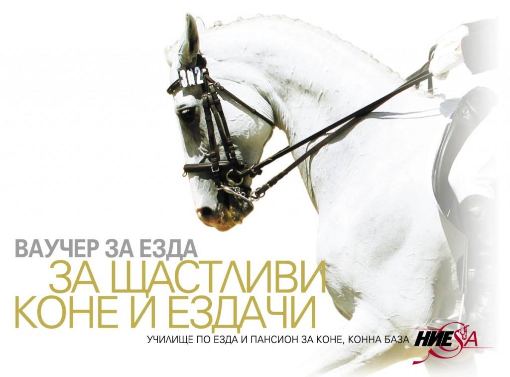 Подаръчни ваучери за езда