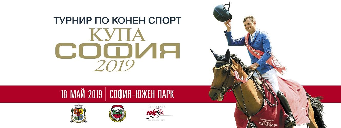"""Турнирът по конен спорт """"Купа София 2019"""" ще се излъчва на живо по DIEMA SPORT 2 от 13.00 ч."""